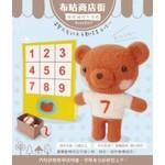 布咕商店街-熊熊的棒球九宫格(材料盒)