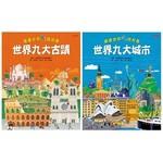 環遊世界找找看:世界九大古蹟+世界九大城市套書(共2冊)