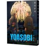 向夜晚奔去YOASOBI小說集(「贈「重現夢境」MV原畫版書衣)