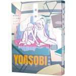 向夜晚奔去YOASOBI小說集(「贈「或許」MV原畫版書衣)