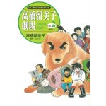 高橋留美子劇場 02:專務之犬