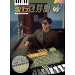 五線譜、豆芽譜、樂譜:流行豆芽譜第93冊(適用鋼琴、電子琴)