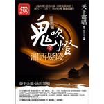 鬼吹燈之湘西疑陵(1.2集合售版)