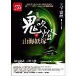 鬼吹燈之山海妖塚(1.2集合售版)