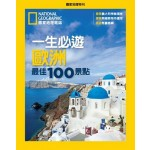 國家地理特刊:一生必遊的歐洲最佳100景點