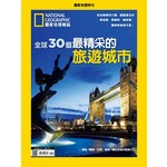 國家地理特刊:全球30個最精采的旅遊城市
