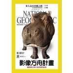 國家地理雜誌中文版 7月號/2016 第176期-河馬