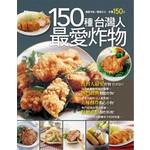 150 種台灣人最愛炸物