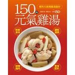 150 碗元氣雞湯