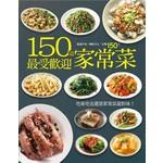 150道最受歡迎家常菜