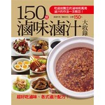 150 種滷味滷汁大收錄