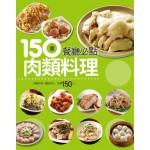 150 道餐廳必點肉類料理