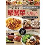 最受歡迎聚餐菜大集合-大集合系列(214)