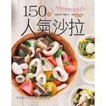 150種人氣沙拉-行動食譜系列(49)