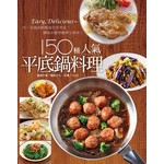 150種人氣平底鍋料理