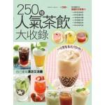 250種人氣茶飲大收錄-簡單做菜(106)