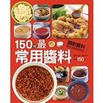 150種最常用醬料
