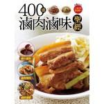 400道滷肉滷味聖經