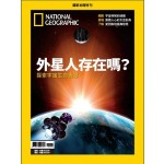 國家地理特刊:外星人存在嗎?