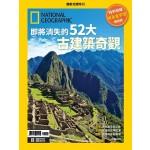 國家地理特刊:即將消失的52大古建築奇觀