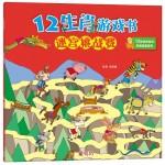 12生肖游戏书:迷宫挑战赛