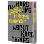 什麼才是最難的事?:矽谷創投天王告訴你真實的經營智慧