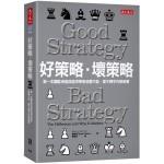 好策略·壞策略:第一本讓歐洲首席經濟學家欲罷不能、愛不釋手的策略書