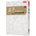 傅佩榮·經典講座 孟子:浩然正氣與成功人生