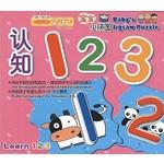 宝宝小拼图系列:认知123