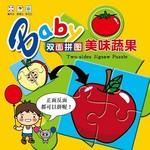 Baby双面拼图书: 美味蔬果