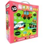 3D转转魔术方块拼图盒