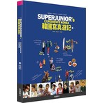 SUPER JUNIOR韓國寫真遊記(2)(限量預購版)