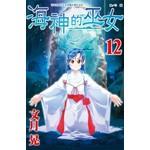海神的巫女12