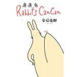 Rabbits Can Can~康康兔~(全)