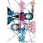 愛·格鬥螺旋(06)