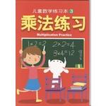 儿童数学练习本3-乘法练习