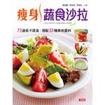 瘦身蔬食沙拉-食養誌(1)(平)(康)