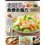 老祖宗的食療老偏方-好煮意(3)(平)(康)