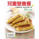 兒童營養餐-好煮意(4)(平)(康)