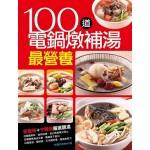 100道電鍋燉補湯最營養-食養誌(2)(平)(康)