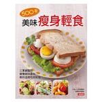 500卡美味瘦身輕食-好煮意(6)(平)(康)