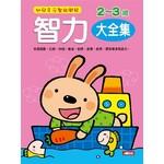 智力2-3歲大全集(新版)
