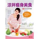 涼拌瘦身美食:營養師教你吃出輕瘦美的健康身材