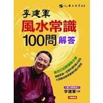 李建軍 風水常識100問解答:做自己的開運風水師