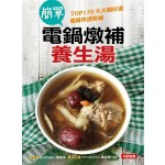 簡單電鍋燉補養生湯