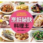 烹飪祕訣料理王