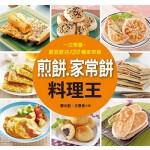 煎餅·家常餅料理王