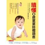 讀懂0歲寶寶肢體語言