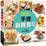 手捏飯糰壽司