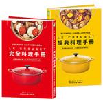 LE CREUSET鑄鐵鍋完全料理 ╳ 經典料理手冊【加贈防水書套】